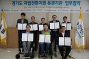 경기도, 장애인 자립 지원 업무협약 체결… 8개 유관기관 참여
