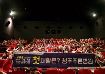 청주푸른병원, 지역 주민 위한 영화 관람 행사 'CNC&PURUN 패밀리데이' 개최